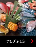 すしダネと魚