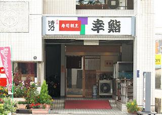 幸鮨 通町店 玄関