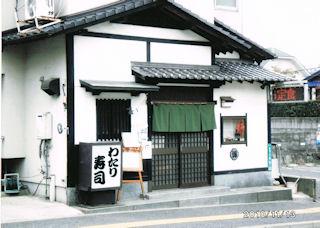 わたり寿司 玄関