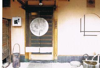 寿し満 玄関