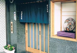 矢倉寿司 玄関
