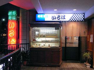 寿司・割烹 いろは 玄関