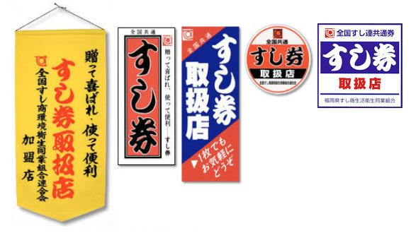 すし券取り扱い店の小旗・ステッカー