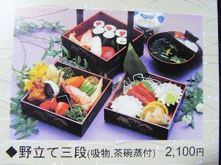 寿司・割烹 いろは 野立て三段