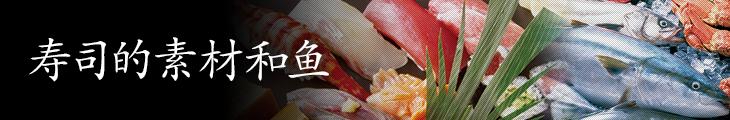 寿司的素材和鱼