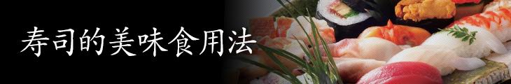 寿司的美味食用法