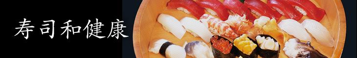 寿司和健康
